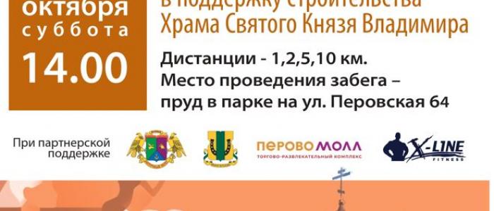Благотворительный забег в поддержку строительства храма святого князя Владимира