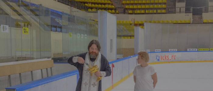 Чин освящения ледового дворца «Крылья Советов»