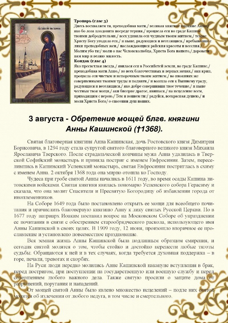 День обретения мощей благоверной княгини Анны Кашинской
