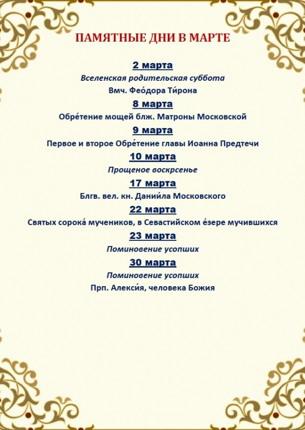 b_600__16777215_00_images_00000_dni_mart.jpg