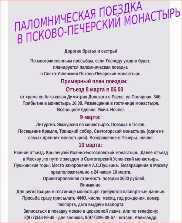 b_600__16777215_00_images_00000_poezdka.JPG