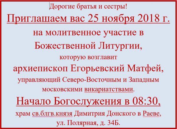 b_600__16777215_00_images_00000_vladyka.JPG