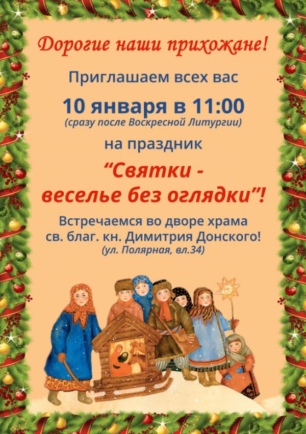 b_600__16777215_00_images_01000_svyatki.PNG